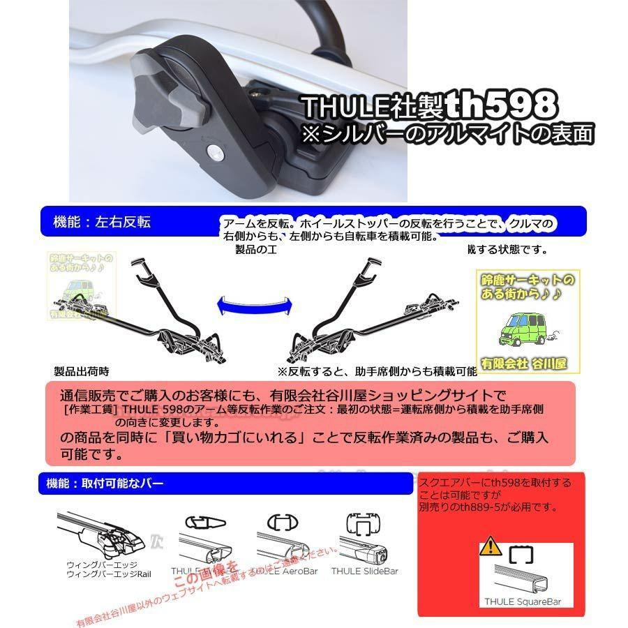 [通常在庫アリ] THULE ProRide   th598スーリープロライド   サイクルキャリア sptanigawaya 10