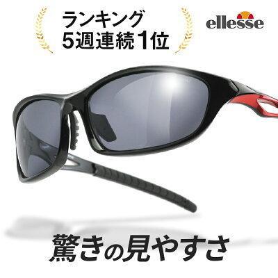 サングラス メンズ 偏光サングラス エレッセ スポーツサングラス UVカット 自転車用サングラス ゴルフ サイクリング ジョギング|sptry