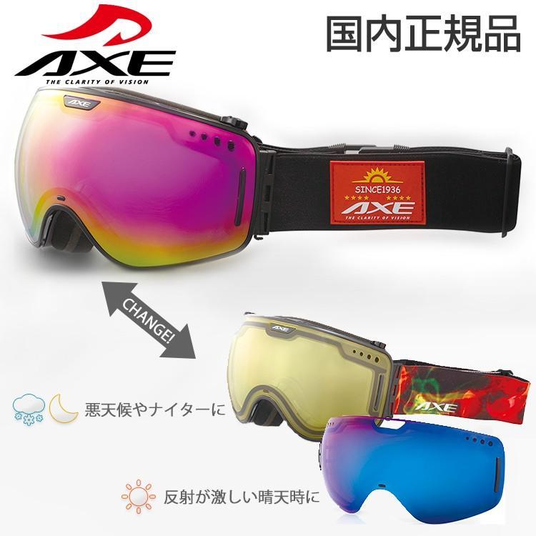 アックス AXE スノーゴーグル AX960-SP-BK ブラック スキー スノーボード ウィンタースポーツ ダブルレンズ