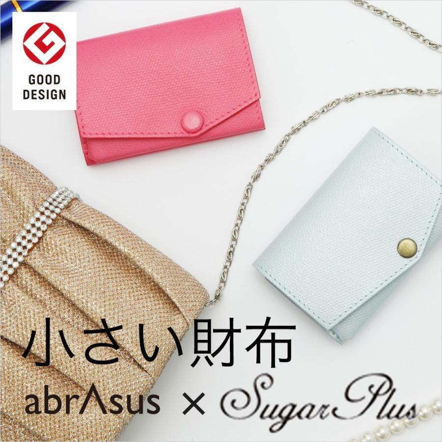 8fc8ae0eb213 小さい財布 abrAsus(アブラサス)×Sugar Plus 極小 三つ折り ミニ ...