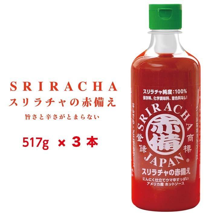 スリラチャの赤備え 517g 3本セット|sriracha-japan-shop