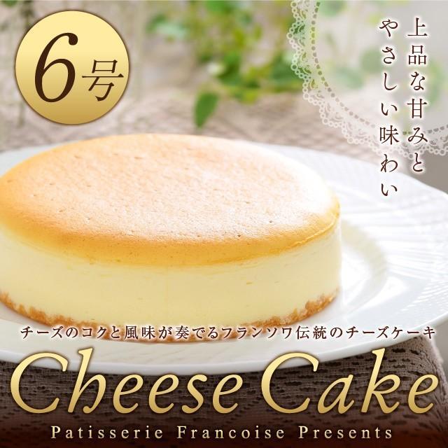 チーズケーキ 6号 誕生日ケーキ バースデーケーキ (凍)スフレチーズケーキ 誕生日プレゼント スイーツ 誕生日 ギフト プレゼント srr-shop