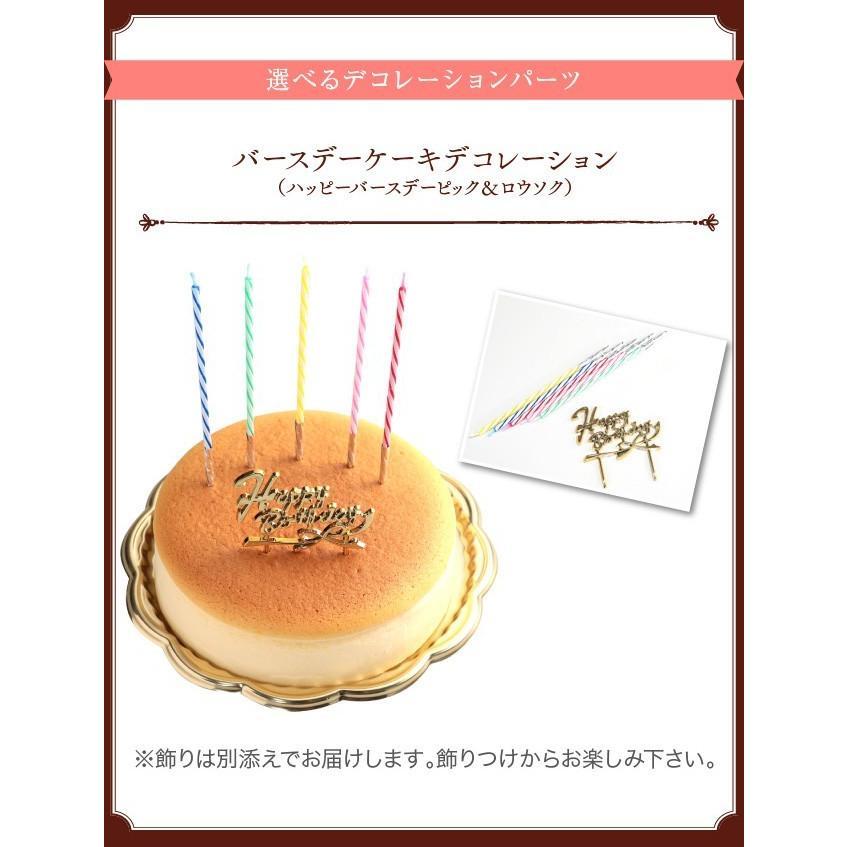 チーズケーキ 6号 誕生日ケーキ バースデーケーキ (凍)スフレチーズケーキ 誕生日プレゼント スイーツ 誕生日 ギフト プレゼント srr-shop 04