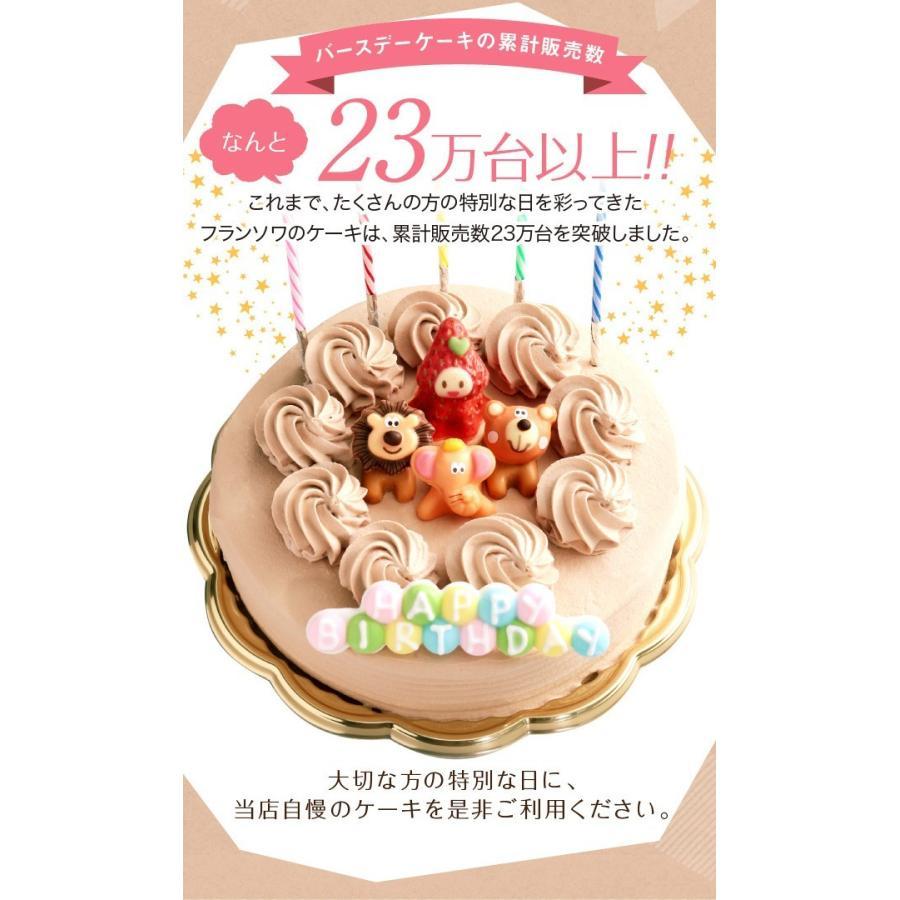 誕生日ケーキ バースデーケーキ 生チョコクリーム デコレーションケーキ 5号 子供(凍)チョコレートケーキ 誕生日プレゼント ケーキ|srr-shop|02