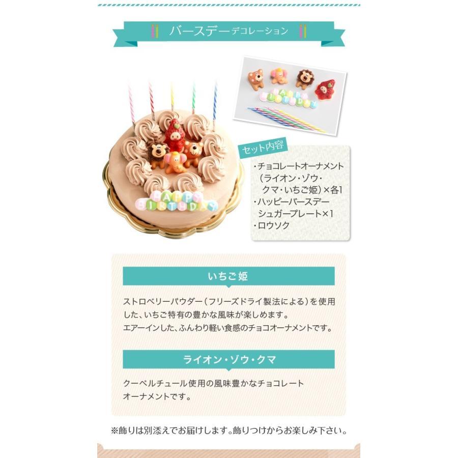 誕生日ケーキ バースデーケーキ 生チョコクリーム デコレーションケーキ 5号 子供(凍)チョコレートケーキ 誕生日プレゼント ケーキ|srr-shop|04