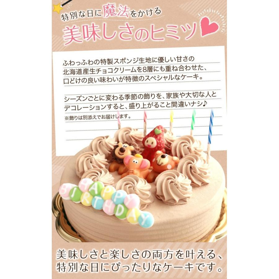 誕生日ケーキ バースデーケーキ 生チョコクリーム デコレーションケーキ 5号 子供(凍)チョコレートケーキ 誕生日プレゼント ケーキ|srr-shop|08