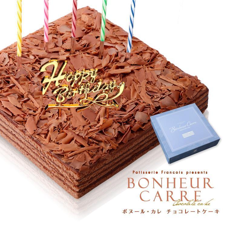 バースデーケーキ 誕生日ケーキ チョコレートケーキ 送料無料 冷蔵便(冷) 誕生日プレゼント ボヌール・カレ チョコレート 誕生日 ケーキ|srr-shop