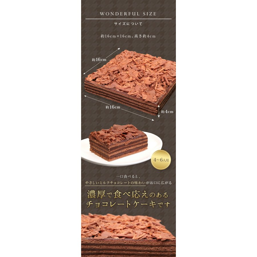 バースデーケーキ 誕生日ケーキ チョコレートケーキ 送料無料 冷蔵便(冷) 誕生日プレゼント ボヌール・カレ チョコレート 誕生日 ケーキ|srr-shop|11