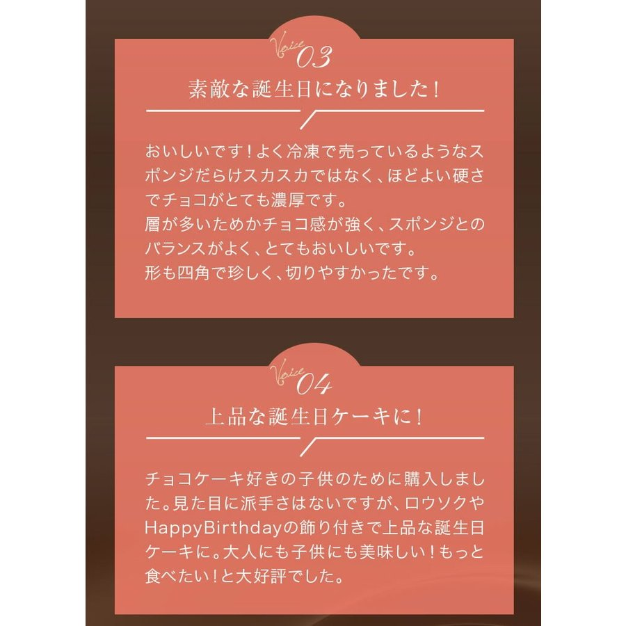 バースデーケーキ 誕生日ケーキ チョコレートケーキ 送料無料 冷蔵便(冷) 誕生日プレゼント ボヌール・カレ チョコレート 誕生日 ケーキ|srr-shop|14