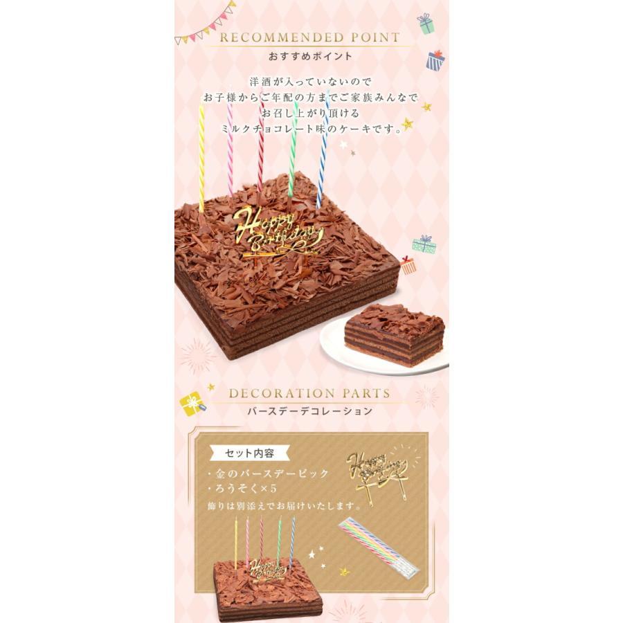 バースデーケーキ 誕生日ケーキ チョコレートケーキ 送料無料 冷蔵便(冷) 誕生日プレゼント ボヌール・カレ チョコレート 誕生日 ケーキ|srr-shop|06