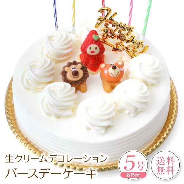 誕生日ケーキ バースデーケーキ 生クリーム デコレーションケーキ 5号 子供(凍)いちご 生クリーム ケーキ 誕生日 バースデー 洋菓子 srr-shop