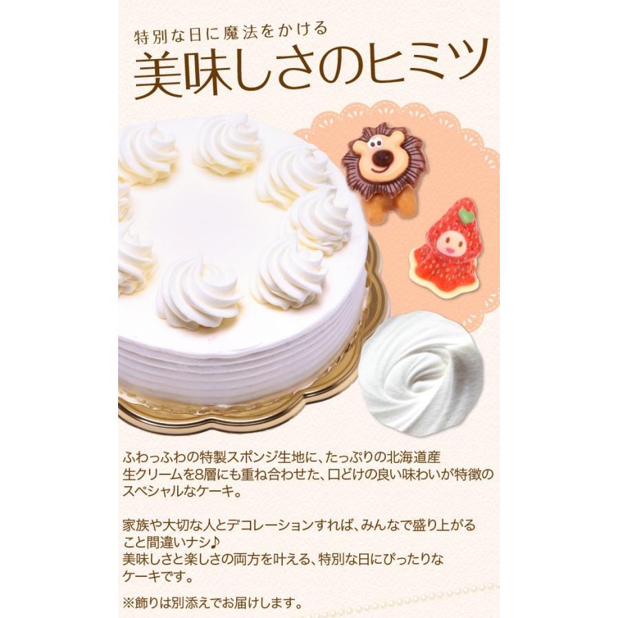誕生日ケーキ バースデーケーキ 生クリーム デコレーションケーキ 5号 子供(凍)いちご 生クリーム ケーキ 誕生日 バースデー 洋菓子 srr-shop 02