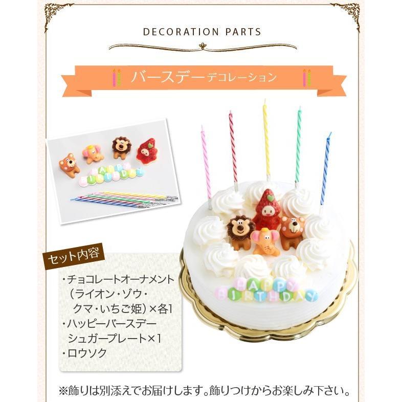 誕生日ケーキ バースデーケーキ 生クリーム デコレーションケーキ 5号 子供(凍)いちご 生クリーム ケーキ 誕生日 バースデー 洋菓子 srr-shop 04