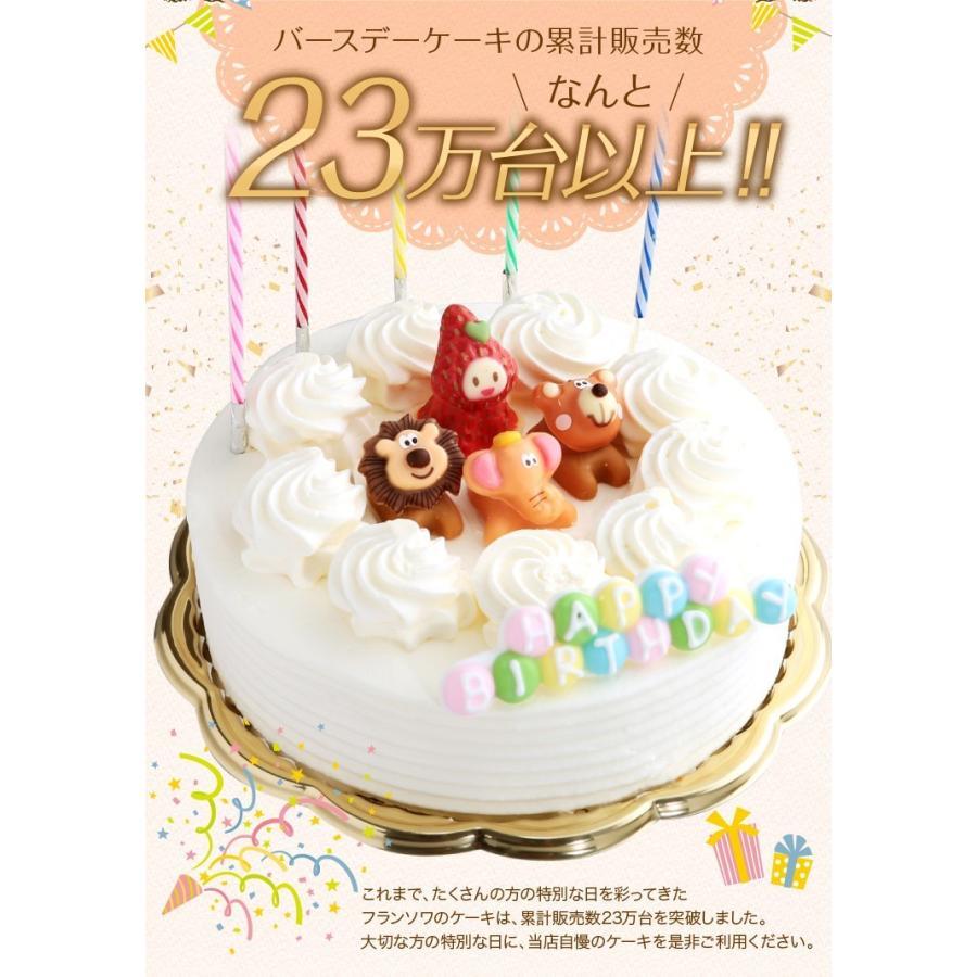 誕生日ケーキ バースデーケーキ 生クリーム デコレーションケーキ 5号 子供(凍)いちご 生クリーム ケーキ 誕生日 バースデー 洋菓子 srr-shop 06