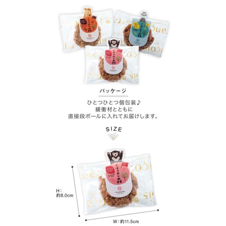 クッキー 単品 プチギフト 退職 お菓子 個包装 焼き菓子 結婚式 プレゼント|srr-shop|08