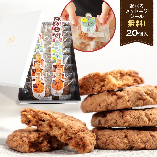 プチギフト クッキー 20個入 お菓子 ギフト クッキー詰め合わせ 産休 プレゼント 職場 プチギフト 退職 お菓子 挨拶 おしゃれ お世話になりました 感謝 mk20|srr-shop