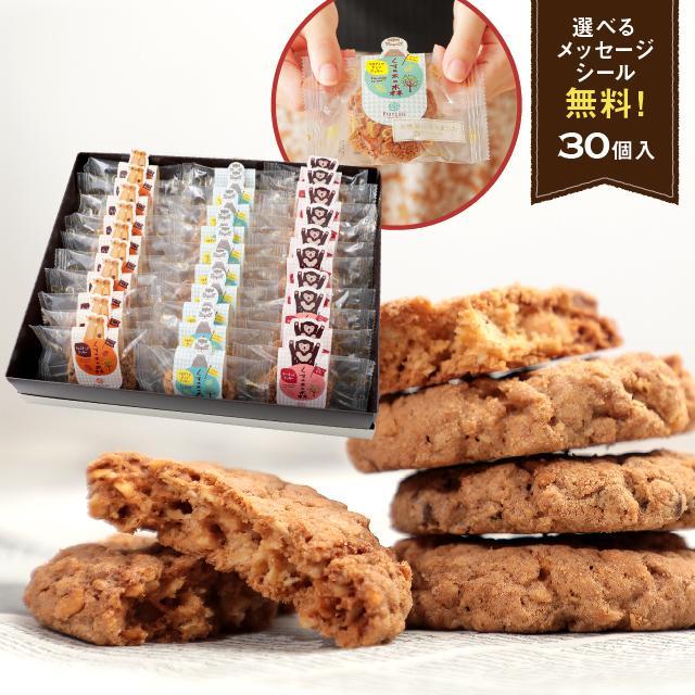 プチギフト クッキー 30個入 お菓子 ギフト クッキー詰め合わせ 産休 プレゼント 職場 プチギフト 退職 お菓子 挨拶 おしゃれ お世話になりました 感謝 mk30 srr-shop