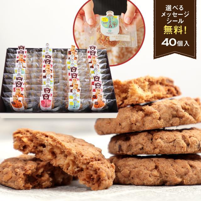 プチギフト クッキー 40個入 お菓子 ギフト クッキー詰め合わせ 産休 プレゼント 職場 プチギフト 退職 お菓子 挨拶 おしゃれ お世話になりました 感謝 mk40|srr-shop