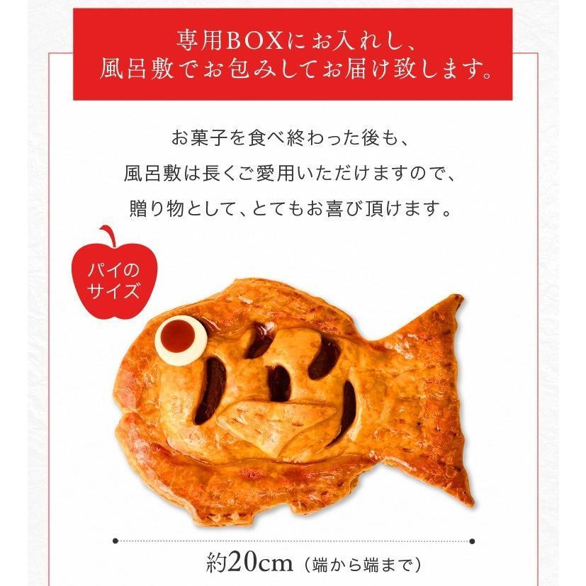 めで鯛 アップルパイ 風呂敷包み 誕生日プレゼント (冷) 還暦祝い 内祝い 誕生日 お菓子 ギフト お祝い 結婚記念日 スイーツ プレゼント|srr-shop|16