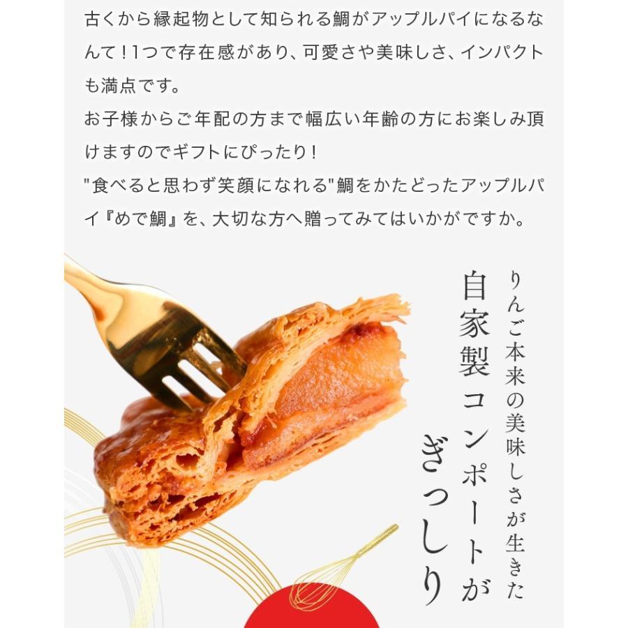 めで鯛 アップルパイ 風呂敷包み 誕生日プレゼント (冷) 還暦祝い 内祝い 誕生日 お菓子 ギフト お祝い 結婚記念日 スイーツ プレゼント|srr-shop|05