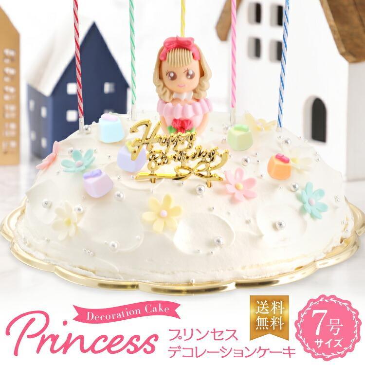プリンセスケーキ バースデーケーキ 誕生日ケーキ スイーツ 7号(凍)ギフト 生クリーム 誕生日プレゼント 誕生日 ケーキ|srr-shop