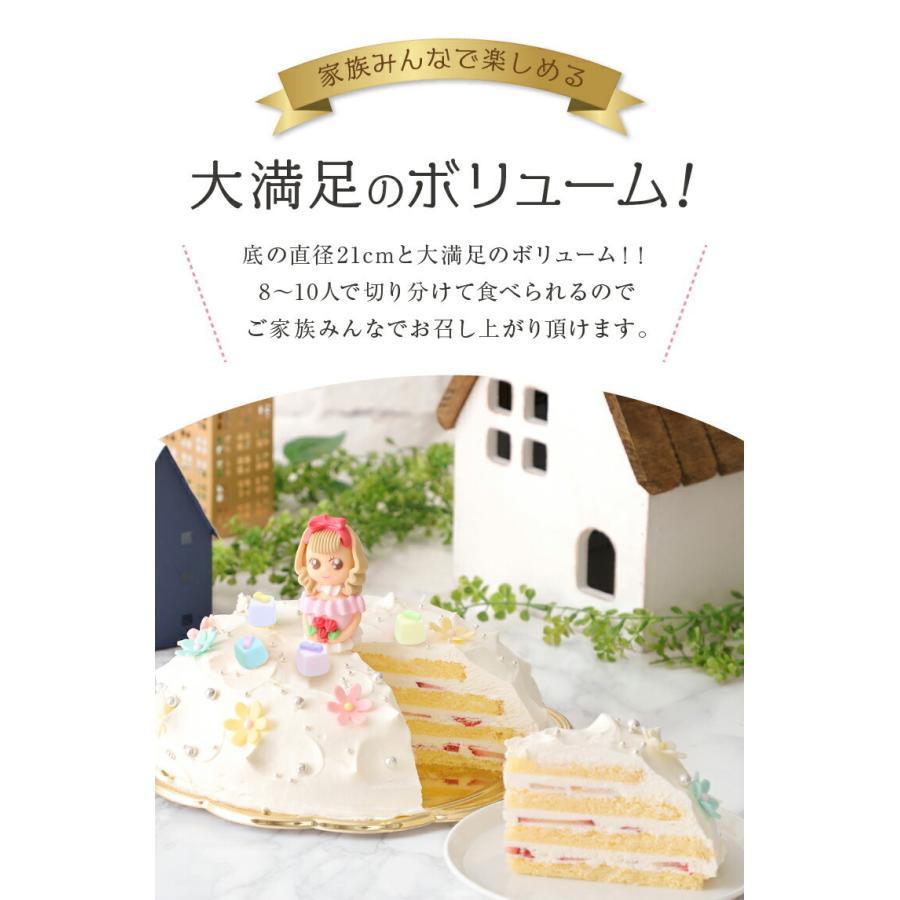 プリンセスケーキ バースデーケーキ 誕生日ケーキ スイーツ 7号(凍)ギフト 生クリーム 誕生日プレゼント 誕生日 ケーキ|srr-shop|11