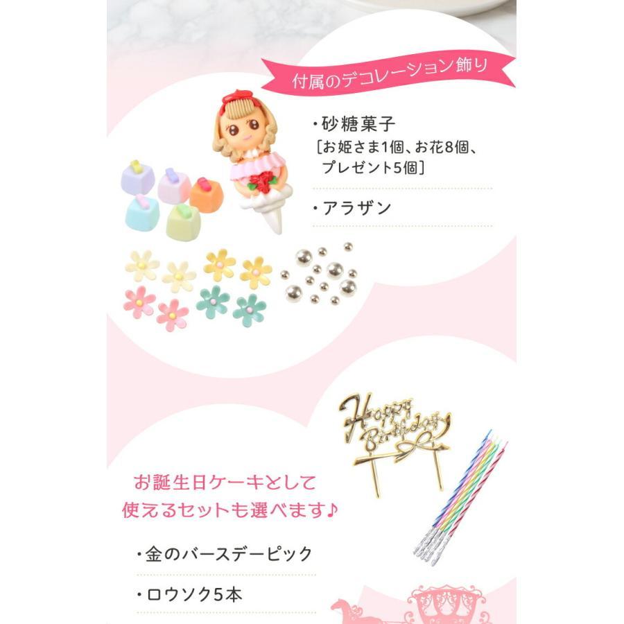 プリンセスケーキ バースデーケーキ 誕生日ケーキ スイーツ 7号(凍)ギフト 生クリーム 誕生日プレゼント 誕生日 ケーキ|srr-shop|12