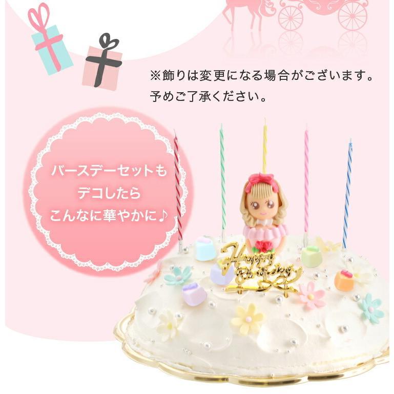 プリンセスケーキ バースデーケーキ 誕生日ケーキ スイーツ 7号(凍)ギフト 生クリーム 誕生日プレゼント 誕生日 ケーキ|srr-shop|13