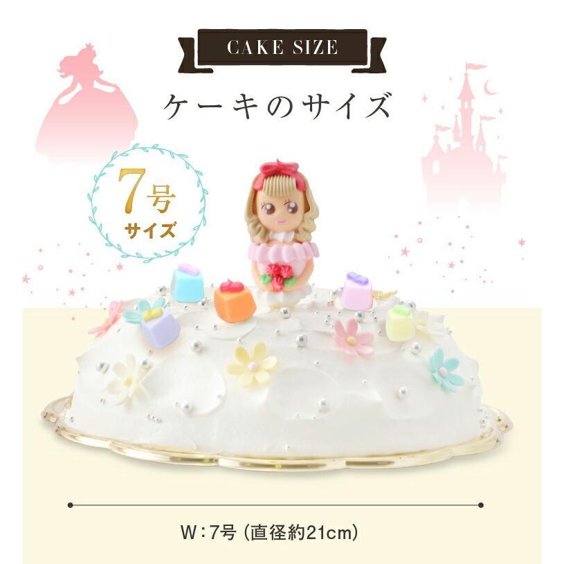 プリンセスケーキ バースデーケーキ 誕生日ケーキ スイーツ 7号(凍)ギフト 生クリーム 誕生日プレゼント 誕生日 ケーキ|srr-shop|14