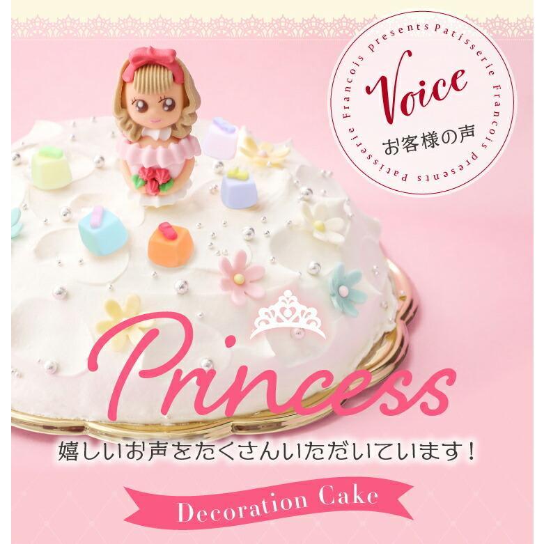 プリンセスケーキ バースデーケーキ 誕生日ケーキ スイーツ 7号(凍)ギフト 生クリーム 誕生日プレゼント 誕生日 ケーキ|srr-shop|15
