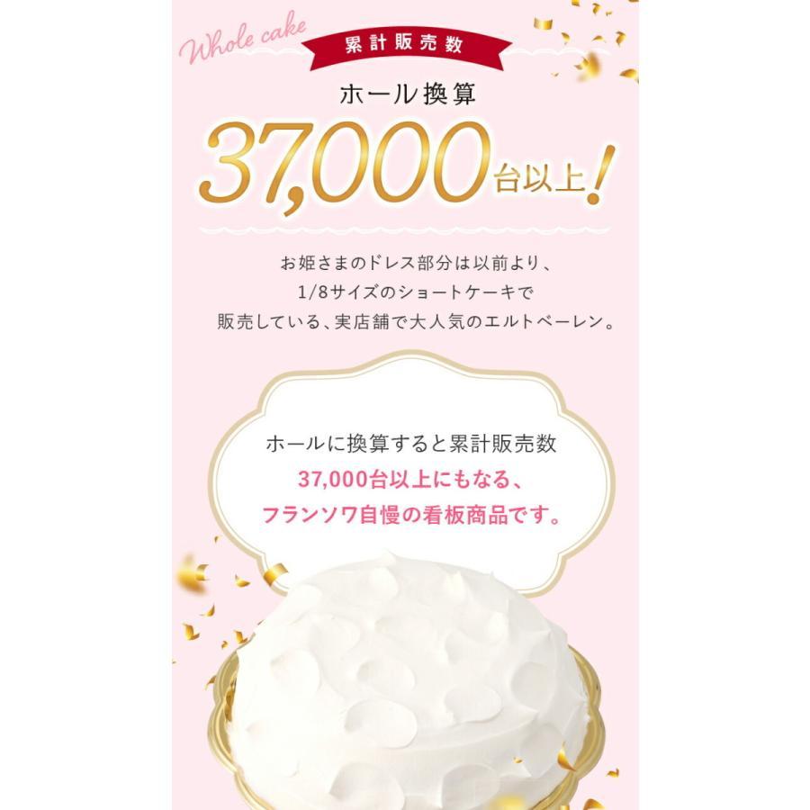 プリンセスケーキ バースデーケーキ 誕生日ケーキ スイーツ 7号(凍)ギフト 生クリーム 誕生日プレゼント 誕生日 ケーキ|srr-shop|05