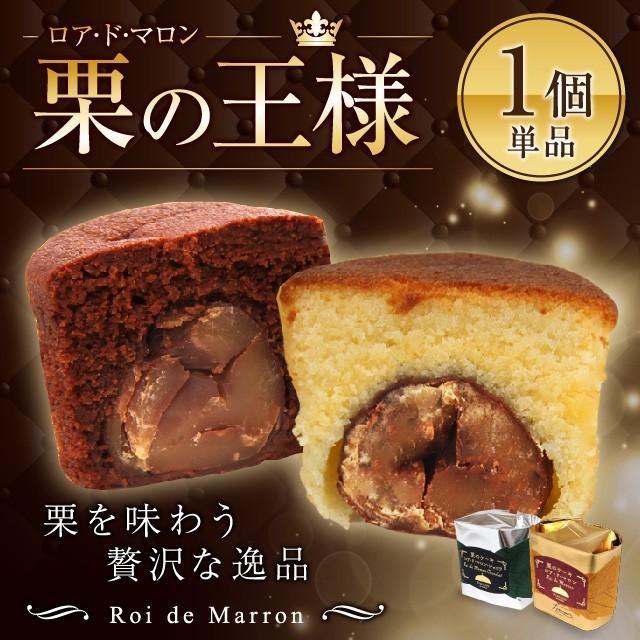 マロンケーキ 単品 ロアドマロン プチギフト スイーツ 退職 お菓子 個包装 焼き菓子 結婚式 プレゼント|srr-shop