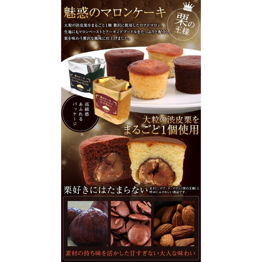 マロンケーキ 単品 ロアドマロン プチギフト スイーツ 退職 お菓子 個包装 焼き菓子 結婚式 プレゼント|srr-shop|02