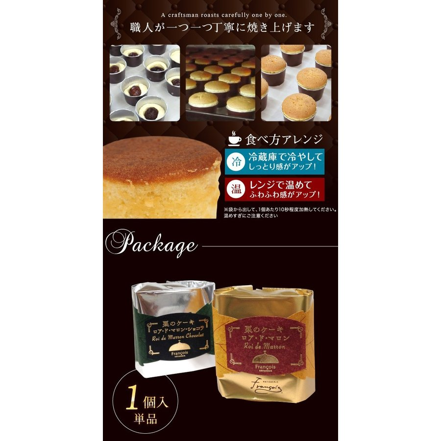 マロンケーキ 単品 ロアドマロン プチギフト スイーツ 退職 お菓子 個包装 焼き菓子 結婚式 プレゼント|srr-shop|05