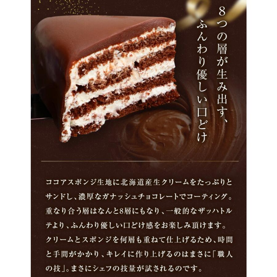 ザッハトルテ 5号 誕生日ケーキ バースデーケーキ(凍)チョコレートケーキ 誕生日プレゼント ケーキ ギフト お中元 お中元ギフト 御中元 お菓子 スイーツ 誕生日 srr-shop 05