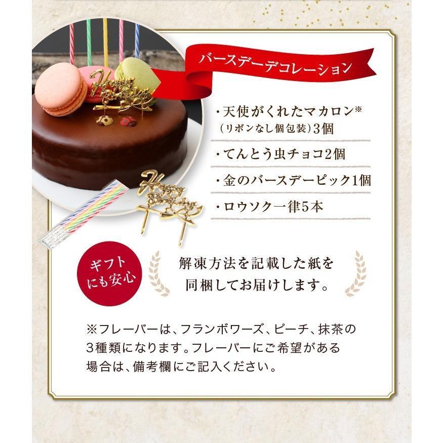 ザッハトルテ 5号 誕生日ケーキ バースデーケーキ(凍)チョコレートケーキ 誕生日プレゼント ケーキ ギフト お中元 お中元ギフト 御中元 お菓子 スイーツ 誕生日 srr-shop 10