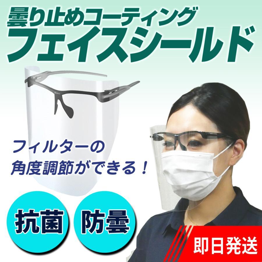 フェイスシールド Sview メガネ型 曇り止め+99.9%抗菌フィルム 飛沫感染防止 フェイスマスク ss-select