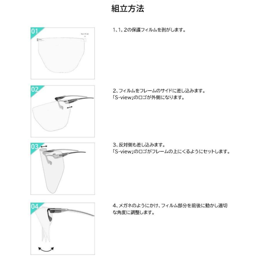 フェイスシールド Sview メガネ型 曇り止め+99.9%抗菌フィルム 飛沫感染防止 フェイスマスク ss-select 06