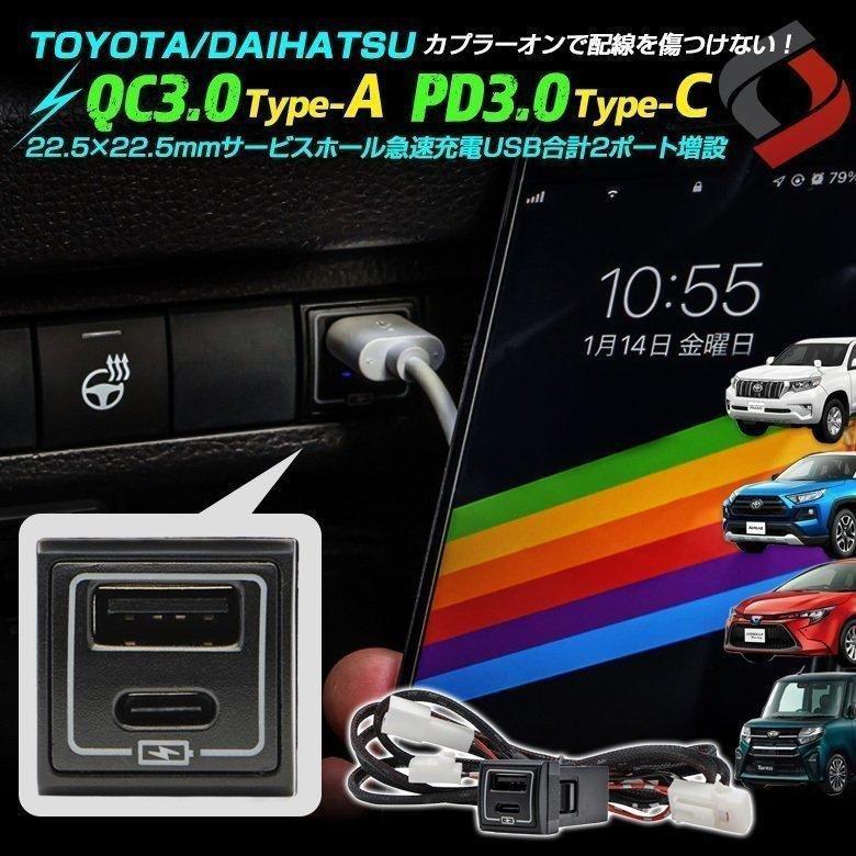 トヨタ ダイハツ 車専用 1ポートUSB増設 Dタイプ QC3.0認証 急速充電 スイッチパネル サービスホール シェアスタイル ss-style8