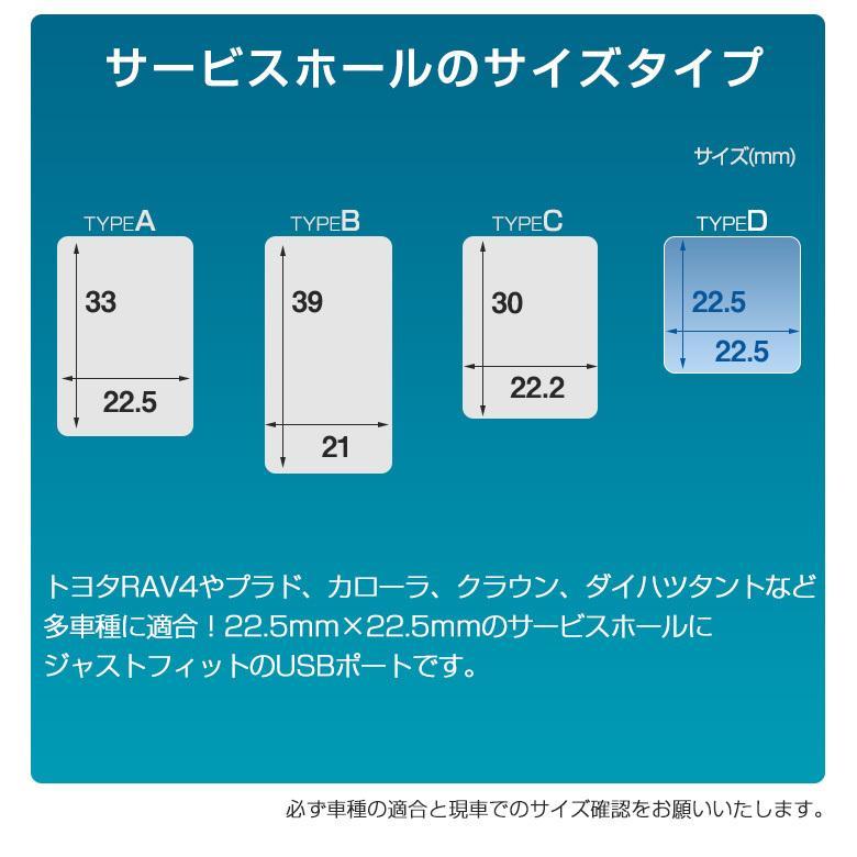 トヨタ ダイハツ 車専用 1ポートUSB増設 Dタイプ QC3.0認証 急速充電 スイッチパネル サービスホール シェアスタイル ss-style8 03