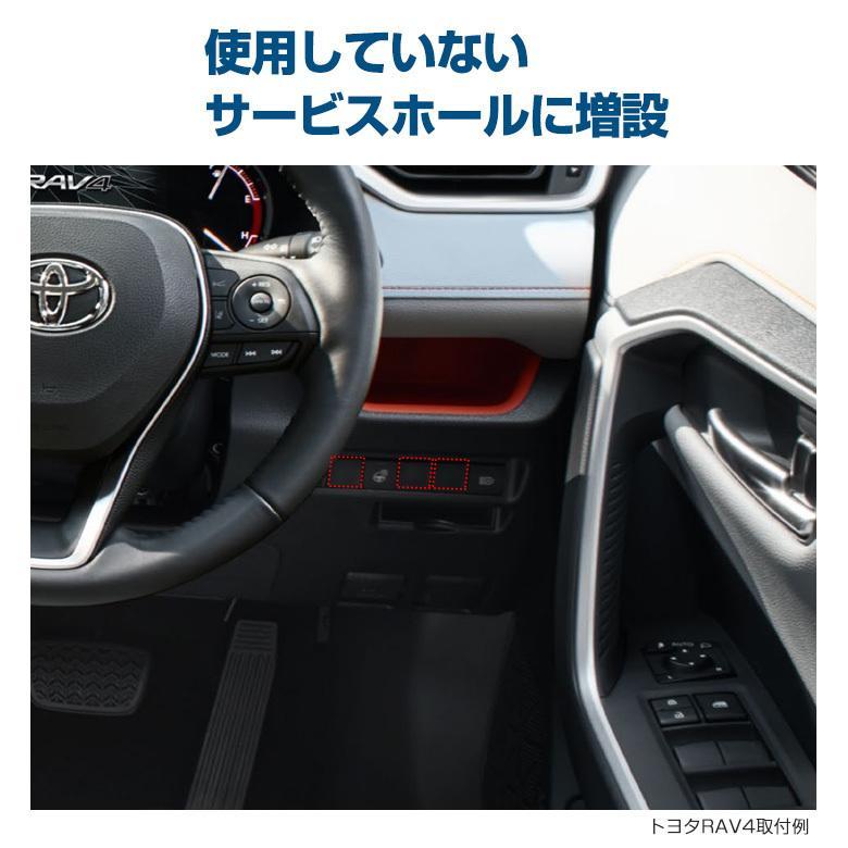 トヨタ ダイハツ 車専用 1ポートUSB増設 Dタイプ QC3.0認証 急速充電 スイッチパネル サービスホール シェアスタイル ss-style8 06