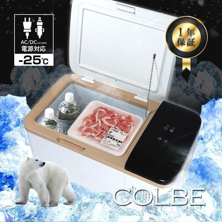 車載冷凍冷蔵庫 20℃〜-25℃ AC/DC ポータブル クーラーボックス 保冷 保温 アウトドア 家庭用 12v 24v 1年保証 シェアスタイル ss-style8