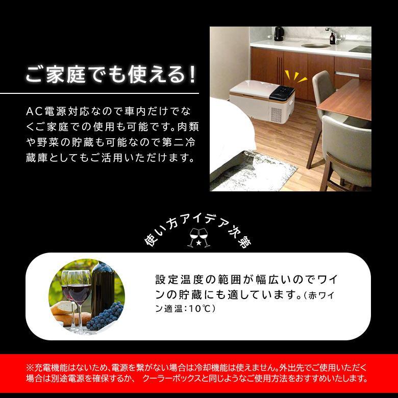 車載冷凍冷蔵庫 20℃〜-25℃ AC/DC ポータブル クーラーボックス 保冷 保温 アウトドア 家庭用 12v 24v 1年保証 シェアスタイル ss-style8 11