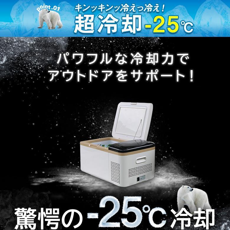 車載冷凍冷蔵庫 20℃〜-25℃ AC/DC ポータブル クーラーボックス 保冷 保温 アウトドア 家庭用 12v 24v 1年保証 シェアスタイル ss-style8 06