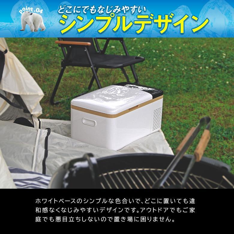 車載冷凍冷蔵庫 20℃〜-25℃ AC/DC ポータブル クーラーボックス 保冷 保温 アウトドア 家庭用 12v 24v 1年保証 シェアスタイル ss-style8 09