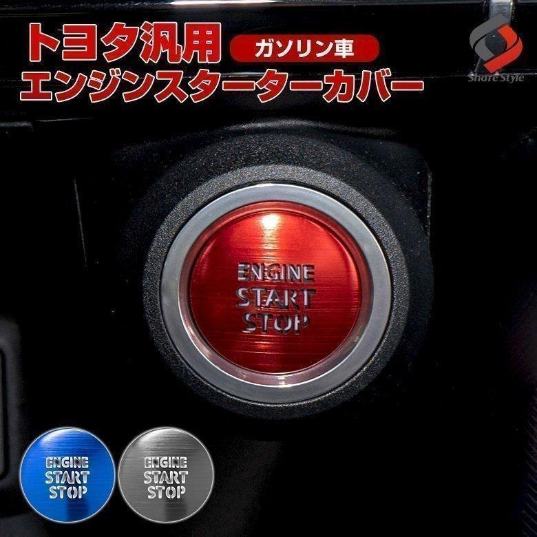 トヨタ ガソリン車 汎用 エンジンスターターカバー 1p プッシュスタートカバー スタートボタン シェアスタイル ss-style8