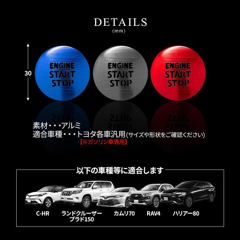 トヨタ ガソリン車 汎用 エンジンスターターカバー 1p プッシュスタートカバー スタートボタン シェアスタイル ss-style8 02
