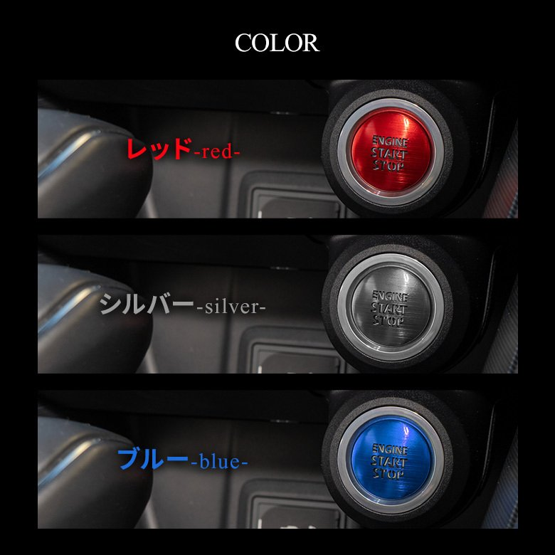 トヨタ ガソリン車 汎用 エンジンスターターカバー 1p プッシュスタートカバー スタートボタン シェアスタイル ss-style8 03