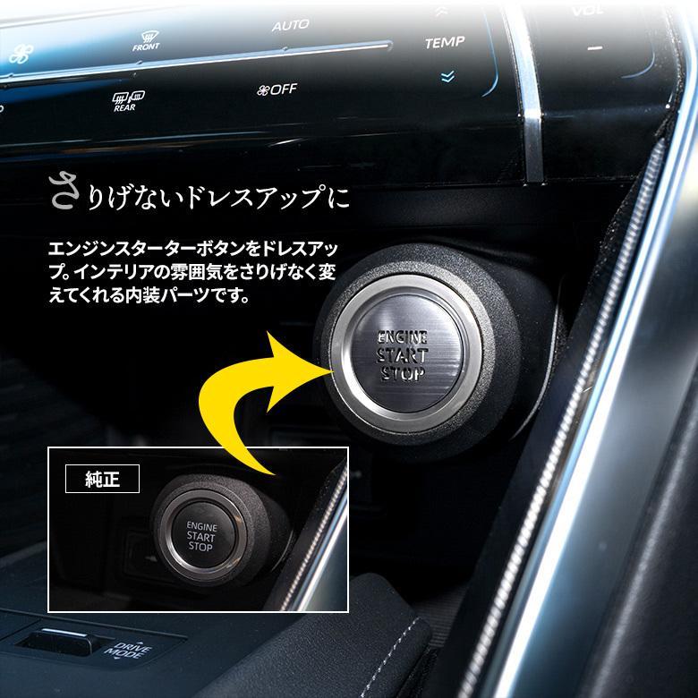 トヨタ ガソリン車 汎用 エンジンスターターカバー 1p プッシュスタートカバー スタートボタン シェアスタイル ss-style8 04