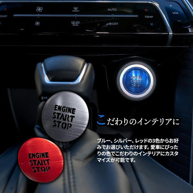 トヨタ ガソリン車 汎用 エンジンスターターカバー 1p プッシュスタートカバー スタートボタン シェアスタイル ss-style8 05